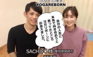 ヨガ心理学,ヨガリボーン体験者sashiyo