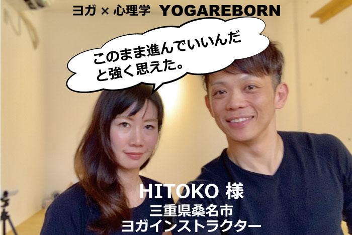 ヨガ心理学,ヨガリボーン体験者hitoko