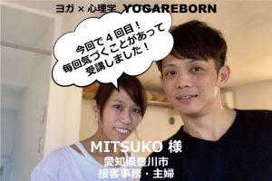 ヨガ心理学,ヨガリボーン体験者mitsuko
