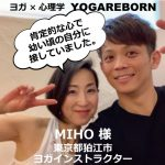 ヨガ心理学,ヨガリボーン体験者miho