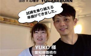 ヨガ心理学,ヨガリボーン体験者yuko