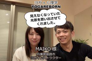 ヨガ心理学,ヨガリボーン体験者MAIKO