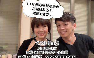 ヨガ心理学,ヨガリボーン体験者YOSHIE