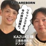 ヨガリボーン体験者kazuki様