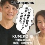 ヨガリボーン体験者kumiko様