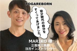 ヨガリボーン体験者mariko様