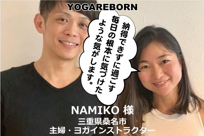 ヨガリボーン体験者namiko様