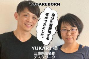 ヨガリボーン体験者yukari様