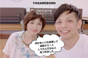ヨガリボーン体験者の声-kotomi様