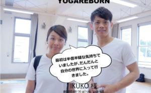 ヨガリボーン浜松IKUKOさん