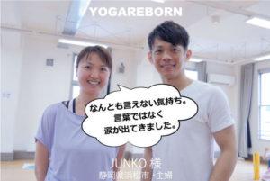 ヨガリボーン浜松JUNKOさん