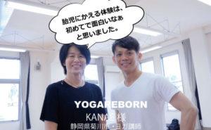 ヨガリボーン浜松KANAEさん