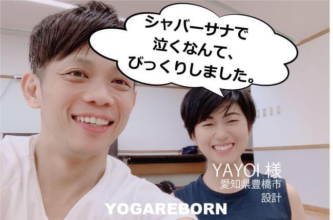 YAHOI様 愛知県豊橋市