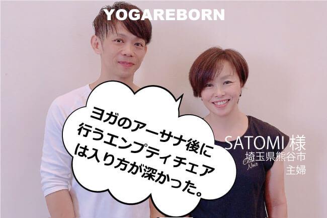 SATOMI様埼玉県熊谷市