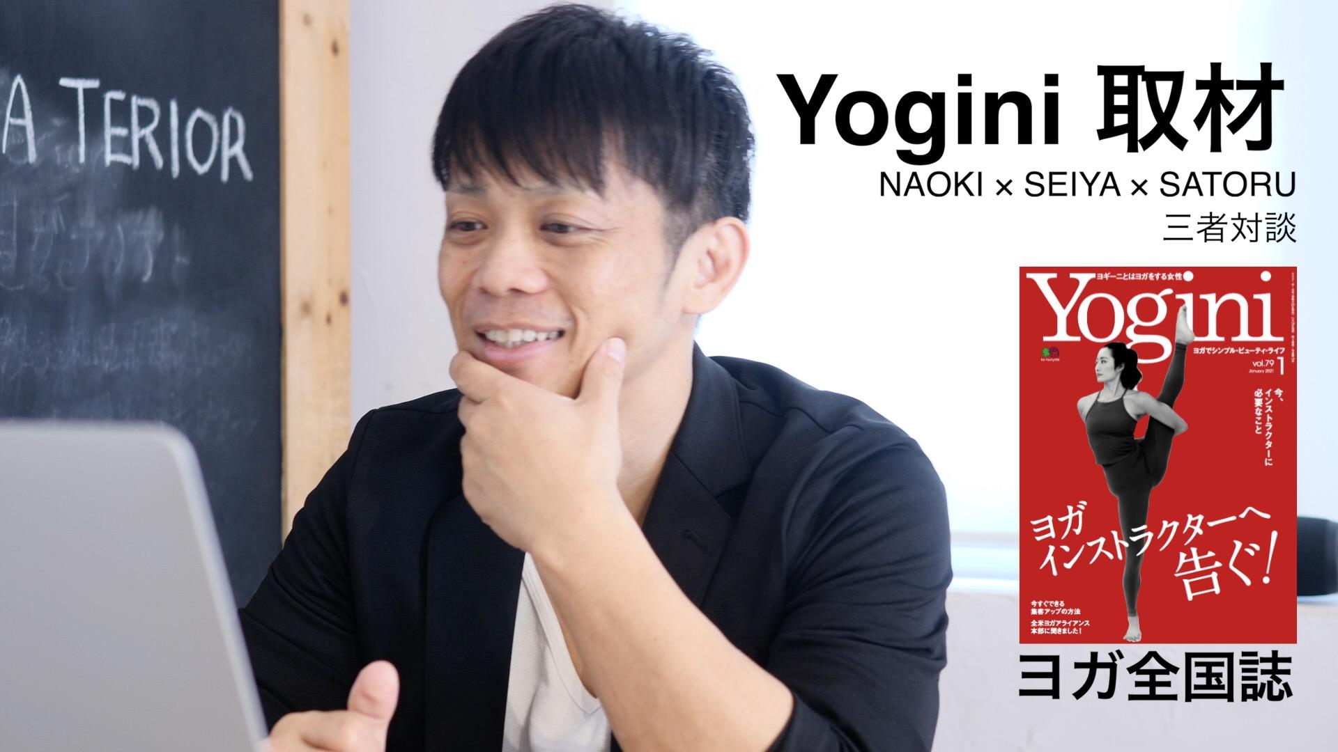 YOGINI取材アイキャッチ