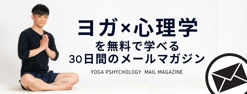 ヨガ心理学メールマガジンバナー