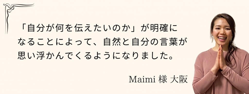maimi様 ヨガ誘導の言葉ワークショップ